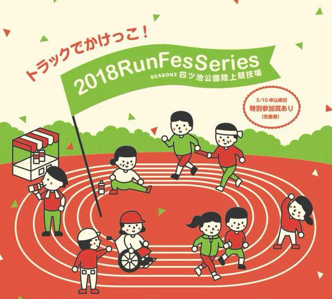 5/19(sat)『Run Fes Series Session2 』のお知らせ