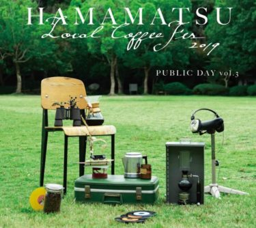 HAMAMATSU Local Coffee Fes PUBLIC DAY vol.3