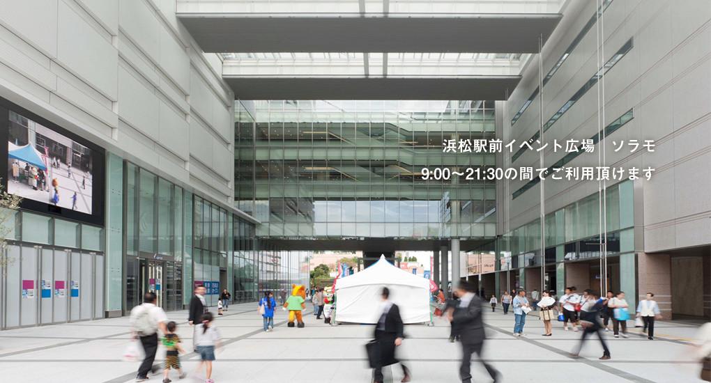 浜松駅前イベント広場 ソラモ 9:00~21:30の間でご利用頂けます
