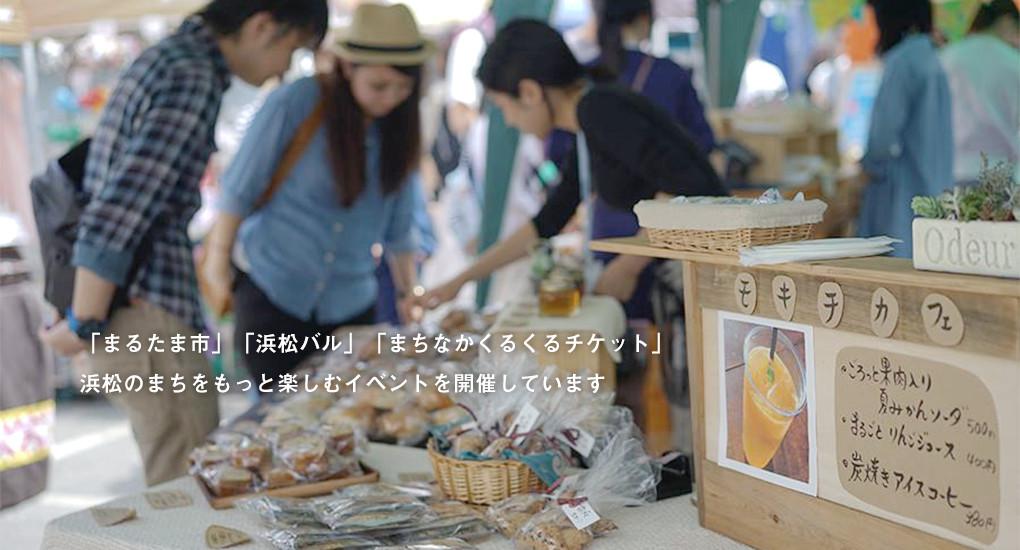 「まるたま市」「浜松バル」「まちなかくるくるチケット」浜松のまちをもっと楽しむイベントを開催しています