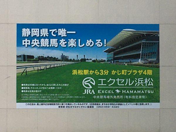 日本 中央 会 jra 競馬