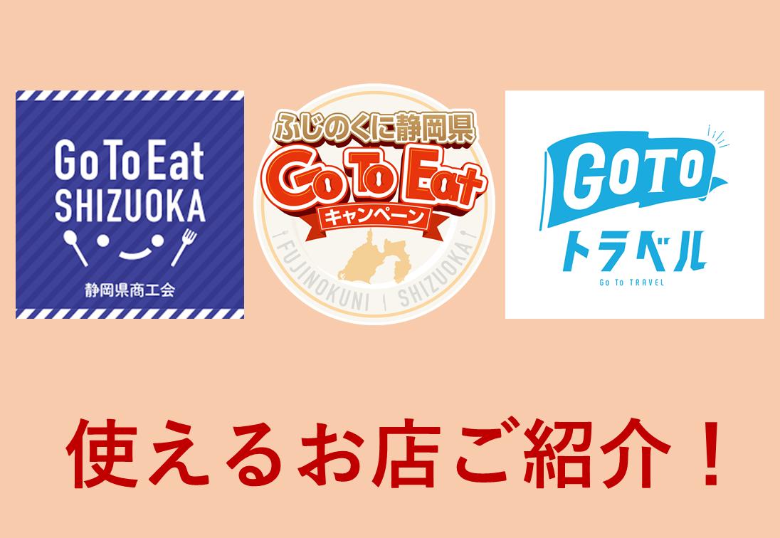 静岡 ふじの go くに キャンペーン 県 to eat